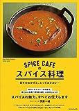 SPICE CAFEのスパイス料理—日々のおかずと、とっておきカレー -