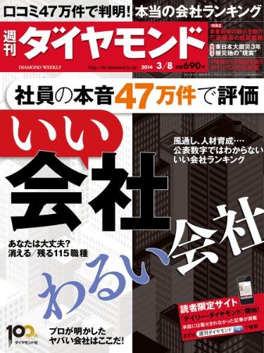 週刊 ダイヤモンド 2014年 3/8号 [雑誌]の詳細を見る