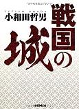 戦国の城 (学研M文庫)