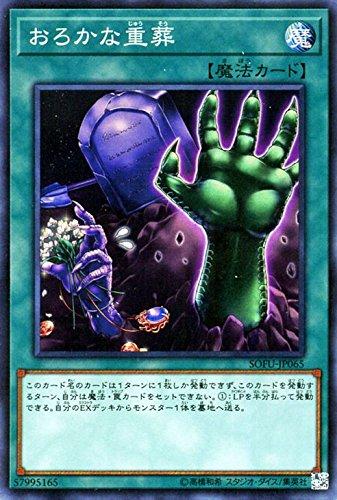 おろかな重葬 スーパーレア 遊戯王 ソウル・フュージョン sofu-jp065