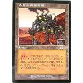 マジック:ザ・ギャザリング MTG スランの採石場 (日本語) (特典付:希少カード画像) 《ギフト》