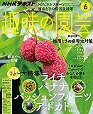 NHK 趣味の園芸 2019年 6月号 [雑誌] (NHKテキスト) 画像