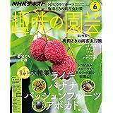 NHK 趣味の園芸 2019年 6月号 [雑誌] (NHKテキスト)