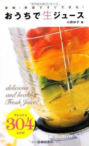 果物・野菜ですぐできる!  おうちで生ジュース-フレッシュ3...