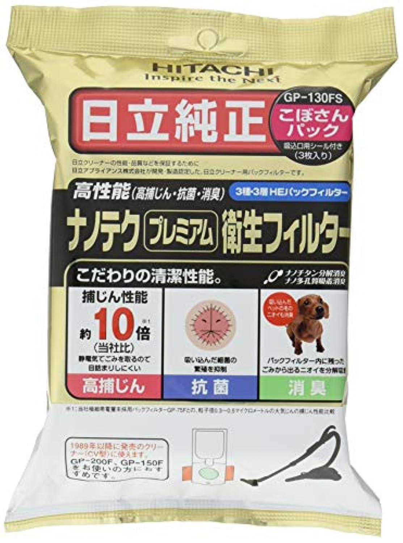 日立 掃除機 紙パック ナノテク プレミアム 衛生フィルター(こぼさんパック) (CV-型) 紙パック3枚入り GP-130FS
