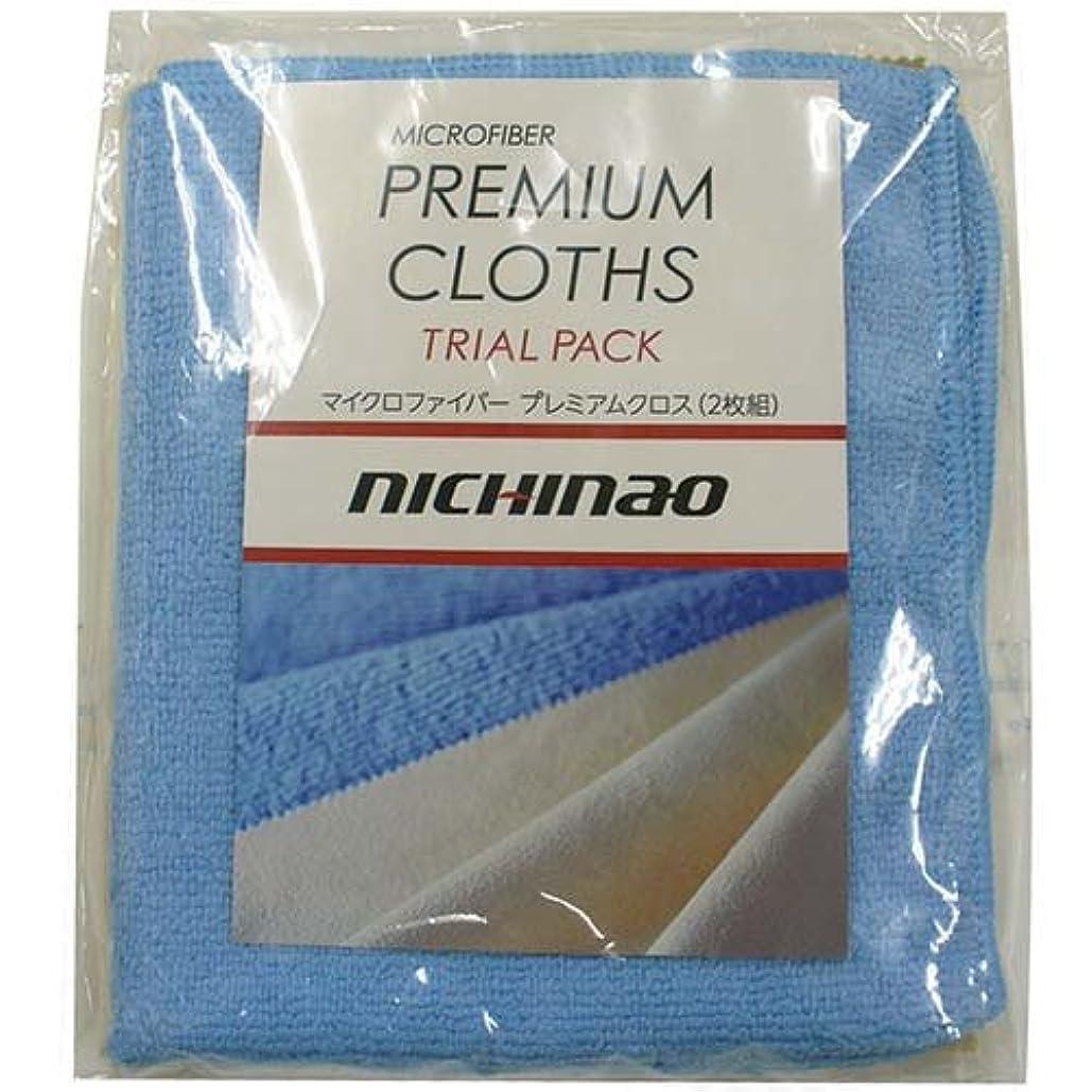 姿勢プレミアアルネNICHINAO(ニチナオ) Premium Cloths TRY/PK プロ仕様のメンテナンス?クロス