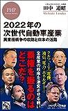 「2022年の次世代自動車産業 異業種戦争の攻防と日本の活路 (PHPビジ...」販売ページヘ