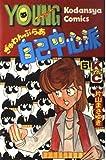 ぎゅわんぶらあ自己中心派 5 (ヤングマガジンコミックス)