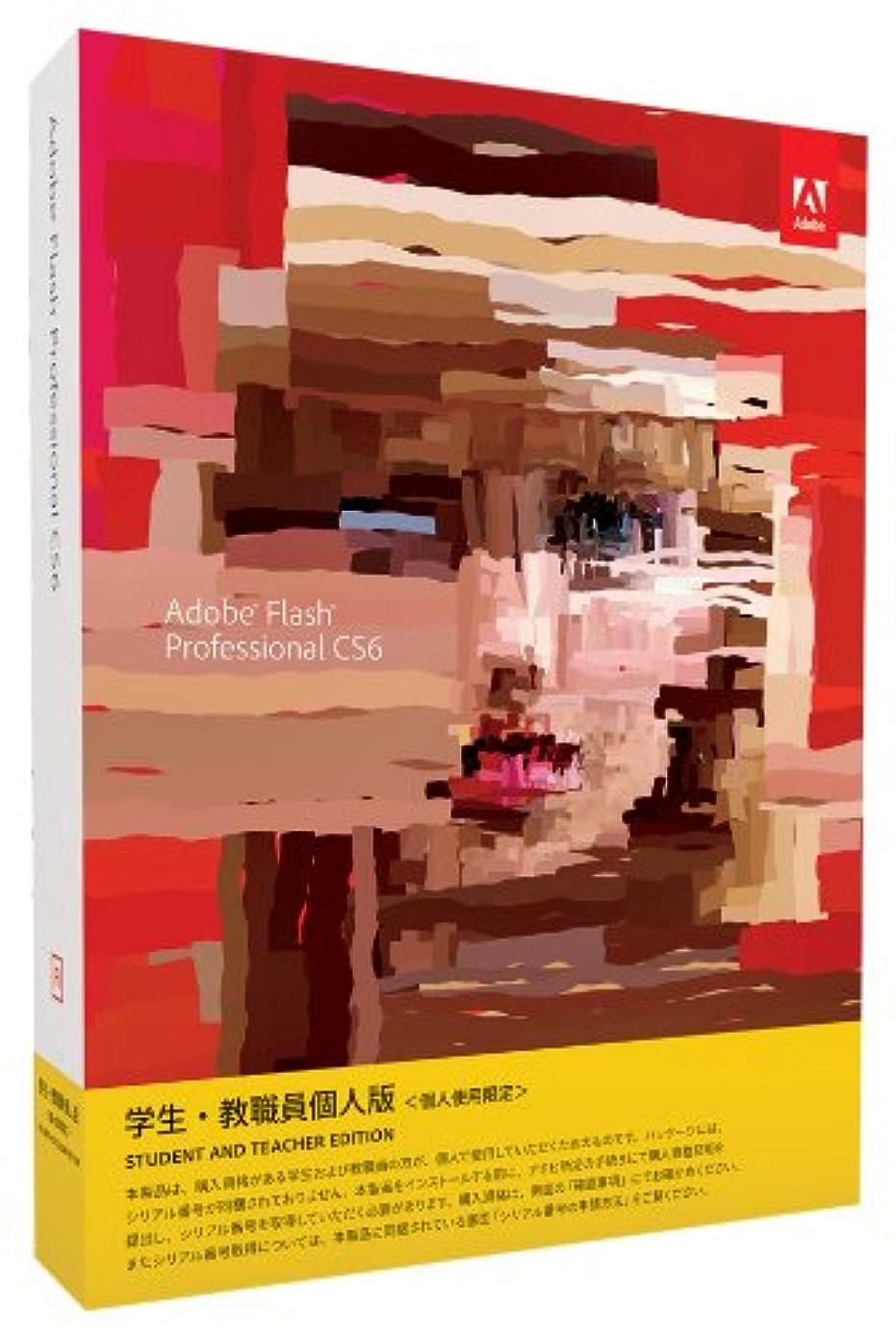 学生?教職員個人版 Adobe Flash Professional CS6 Macintosh版 (要シリアル番号申請)