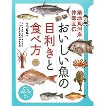 築地魚河岸仲卸直伝 おいしい魚の目利きと食べ方 PHPビジュアル実用BOOKS
