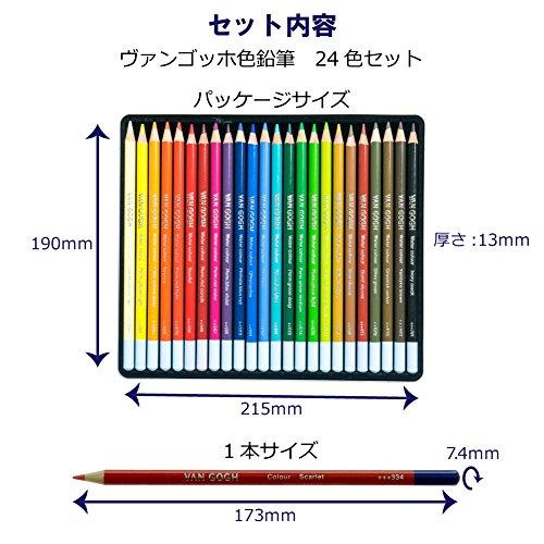 ターレンス ヴァンゴッホ色鉛筆 24色セット