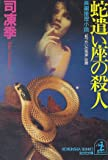 蛇遣い座の殺人 (光文社文庫)