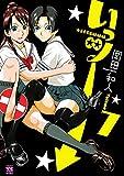 いっツー 7 (ヤングチャンピオン・コミックス)