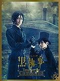 ミュージカル「黒執事」-Tango on the Campania-(完全生産限定版)[Blu-ray]