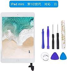 ipad mini タッチパネル 初代 液晶パネル 第1/2世代対応 修理交換用パネル 7.9インチ LCDディスプレイスクリーン ホームボタン 修理ツール付き (iPad mini 1/2, 白)