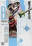 ビン~孫子異伝~ 6 (ジャンプコミックスデラックス)