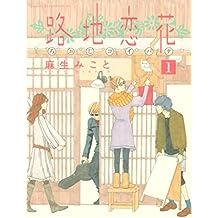 路地恋花(1) (アフタヌーンコミックス)
