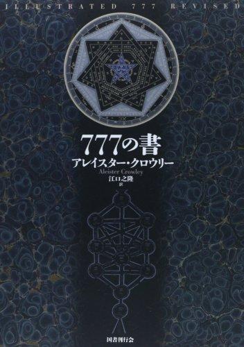 新装版 777の書の詳細を見る