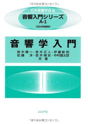 音響学入門―CD-ROM付― (音響入門シリーズ)の詳細を見る