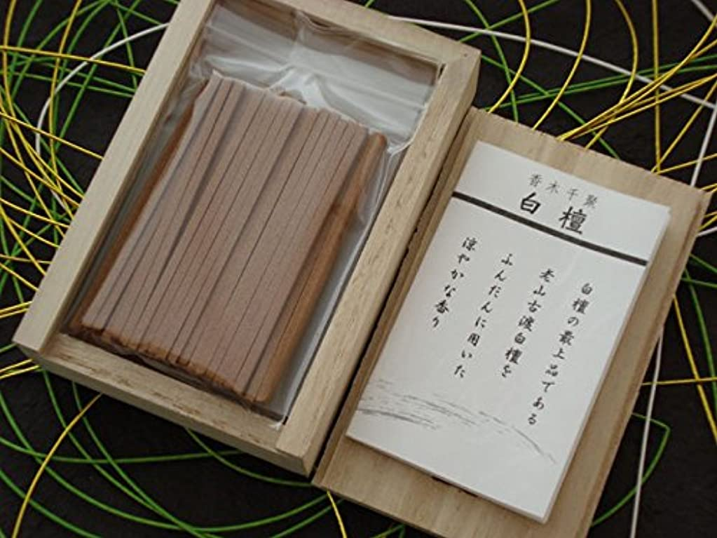 印刷するジャニスいくつかの香木千聚(こうぼくせんしゅう) 白檀(びゃくだん)スティック 【お香】