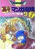 ドラゴンクエスト4コママンガ劇場―4コマクラブ傑作集 (番外編 9)