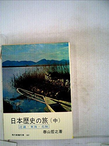 日本歴史の旅〈中〉近畿・東海・北陸 (1962年) (現代教養文庫)