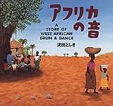 アフリカの音 (講談社の創作絵本) 画像