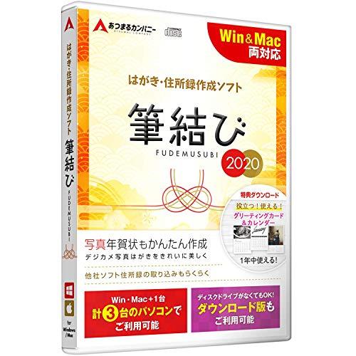 【最新】 年賀状 ソフト 2020 Mac Win 年賀状作成 はがき おしゃれ デジカメ 筆結び