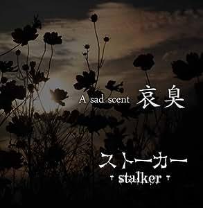 哀臭 A sad scent