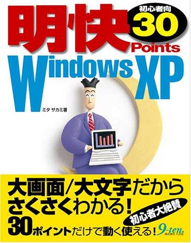 明快30ポイント WindowsXP