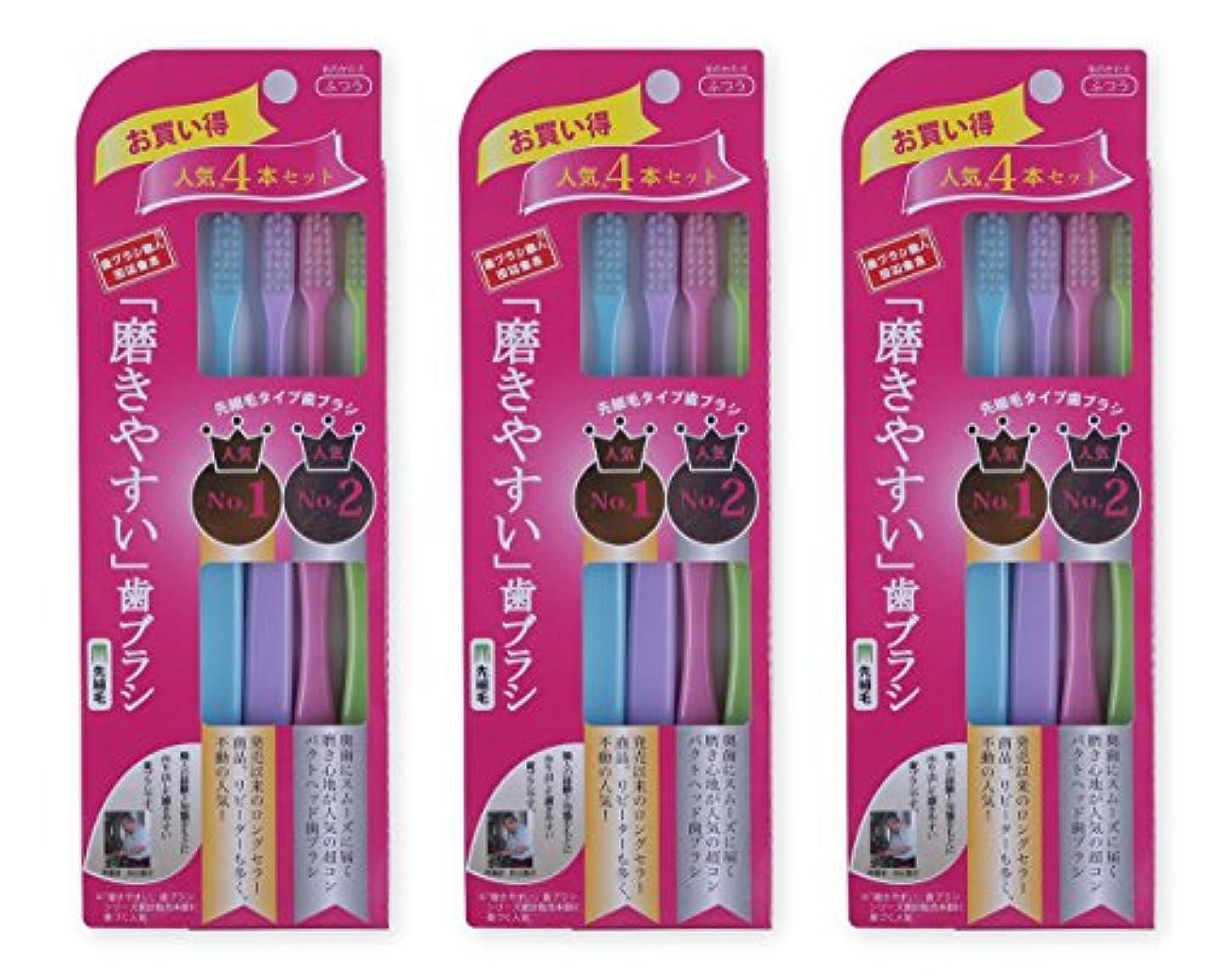 にに慣れ勉強する歯ブラシ職人® Artooth® 田辺重吉 磨きやすい ライフレンジ 人気NO1NO2セット LT-21(4本入) 3セット 12本