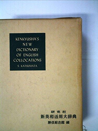 研究社新英和活用大辞典 (1958年)