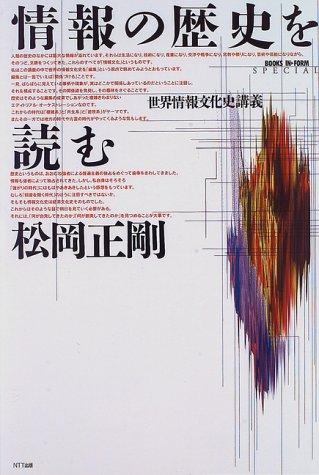 情報の歴史を読む―世界情報文化史講義 (BOOKS IN FORM SPECIAL)の詳細を見る