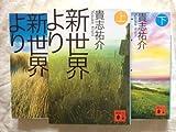 新世界より 上・中・下 全3巻セット(講談社文庫)