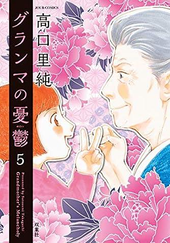 グランマの憂鬱(5) (ジュールコミックス)