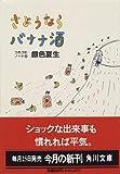 さようならバナナ酒―つれづれノート〈5〉 (角川文庫)