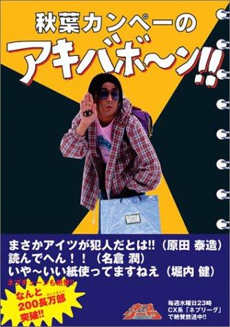 秋葉カンペーのアキバボ~ン!!の詳細を見る