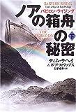 ノアの箱舟の秘密〈下〉―バビロン・ライジング (扶桑社ミステリー)