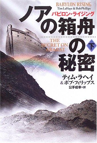 ノアの箱舟の秘密〈下〉―バビロン・ライジング (扶桑社ミステリー)の詳細を見る