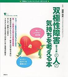 双極性障害(躁うつ病)の人の気持ちを考える本 (こころライブラリーイラスト版)