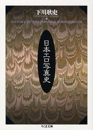 日本エロ写真史 (ちくま文庫)の詳細を見る