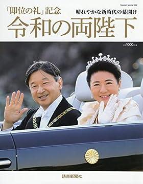 令和の両陛下―「即位の礼」記念 (YOMIURI SPECIAL 124)
