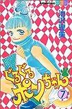 ぐるぐるポンちゃん (7) (講談社コミックスフレンドB (1185巻))