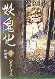 妖鬼化(むじゃら)〈3〉近畿編