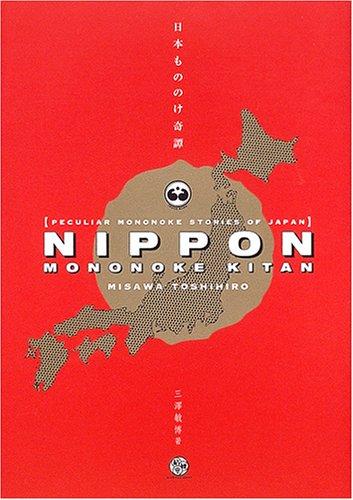 日本もののけ奇譚の詳細を見る