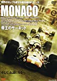 MONACO~帝王のサーキット~ [DVD]