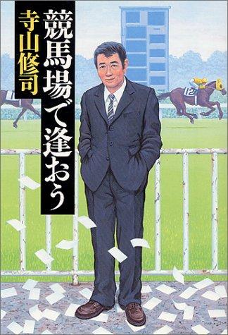 競馬場で逢おう (宝島社文庫)