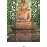 ブッダの実践心理学 (アビダンマ講義シリーズ―物質の分析) (アビダンマ講義シリーズ (第1巻 物質の分析))