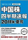 中国株四半期速報2011年夏号