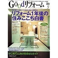 Good (グッド) リフォーム 2006年 05月号 [雑誌]
